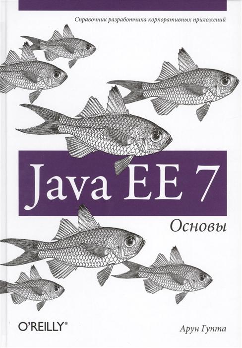 лучшая цена Гупта А. Java EE 7 Основы