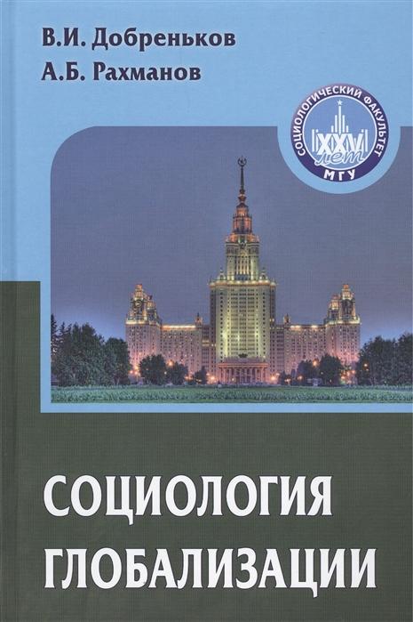 Добреньков В., Рахманов А. Социология глобализации Учебное пособие для вузов недорого