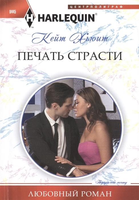 Хьюит К. Печать страсти Роман цена 2017