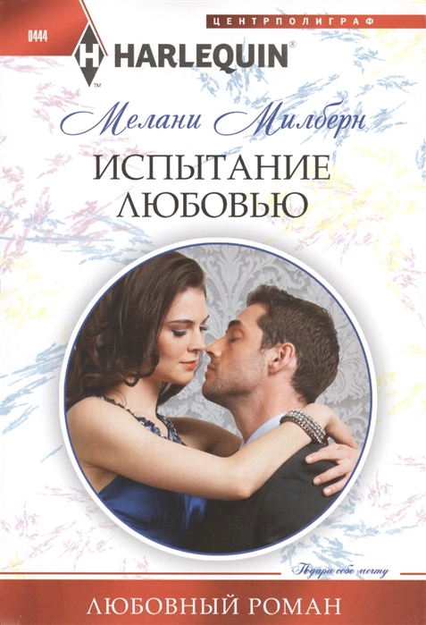 Милберн М. Испытание любовью Роман милберн м он она и кот роман