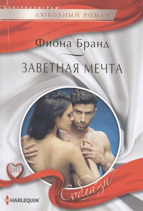 Бранд Ф. Заветная мечта Роман бранд ф невеста без чувств роман