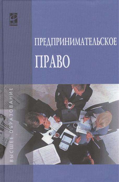 Демичев А. Предпринимательское право Учебник коллектив авторов предпринимательское право учебник для бакалавров