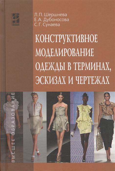 Шершнева Л., Дубоносова Е., Сунаева С., Баскакова Е. Конструктивное моделирование одежды в терминах эскизах и чертежах е в иванова лингвокогнитивное моделирование экологического дискурса