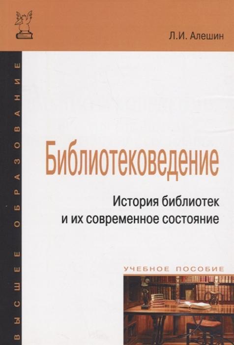 Библиотековедение История библиотек и их современное состояние Учебное пособие