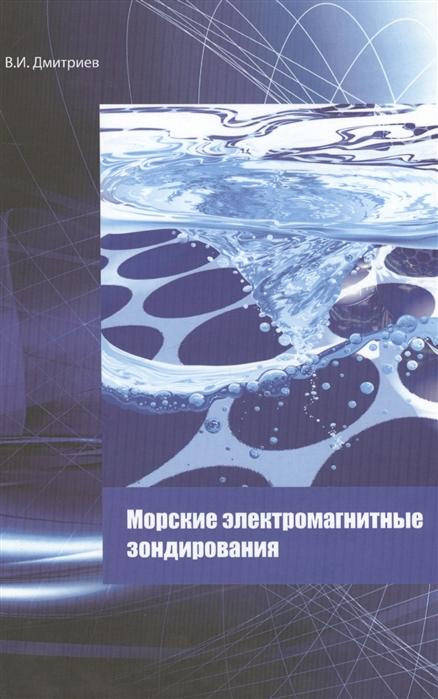 Морские электромагнитные зондирования Монография