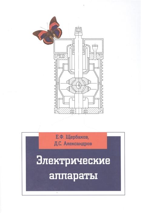 Щербаков Е., Александров Д. Электрические аппараты