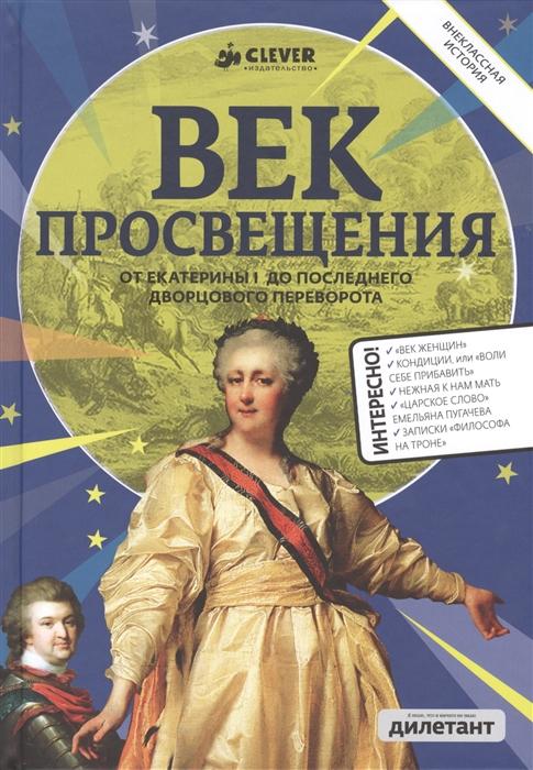 Век Просвещения От Екатерины I до последнего дворцового переворота