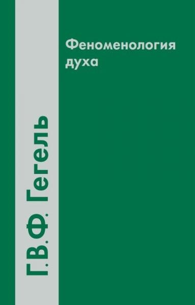 Гегель Г. Феноменология духа хайдеггер мартин гегелева феноменология духа