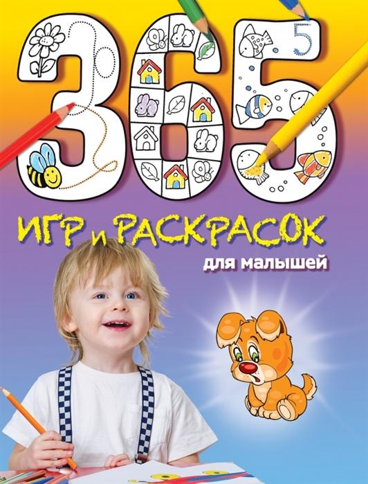Саломатина Е. (ред.) 365 игр и раскрасок для малышей саломатина н ред большая книга раскрасок и наклеек для девочек животные 4