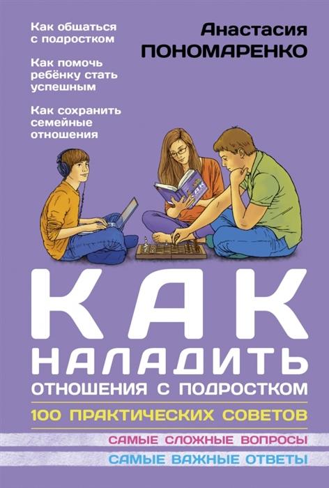 цена на Пономаренко А. Как наладить отношения с подростком 100 практических советов