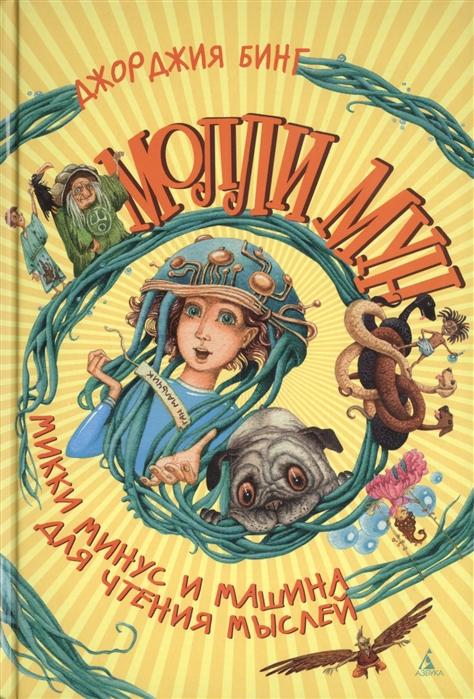 Бинг Дж. Молли Мун Микки Минус и машина для чтения мыслей цены