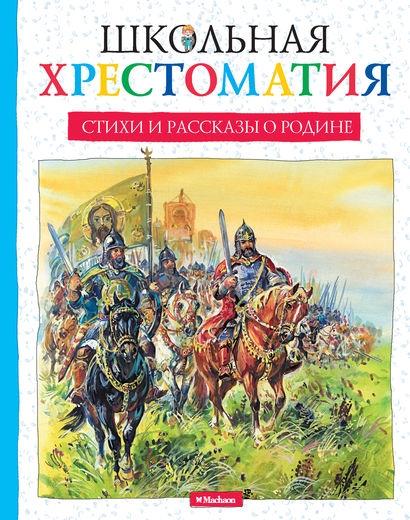Баканова Е. (ред.) Стихи и рассказы о Родине