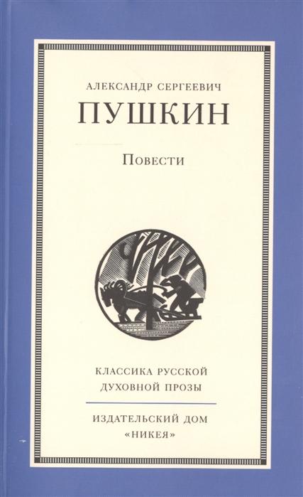 Пушкин А. Александр Сергеевич Пушкин Повести