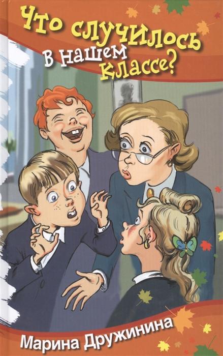 Купить Что случилось в нашем классе, Аквилегия-М, Проза для детей. Повести, рассказы
