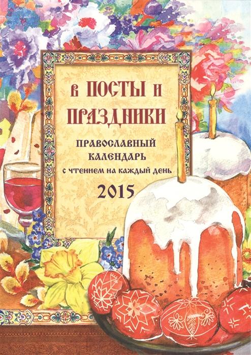 Понкратов Д. В посты и праздники Православный календарь с чтением на каждый день 2015 цены