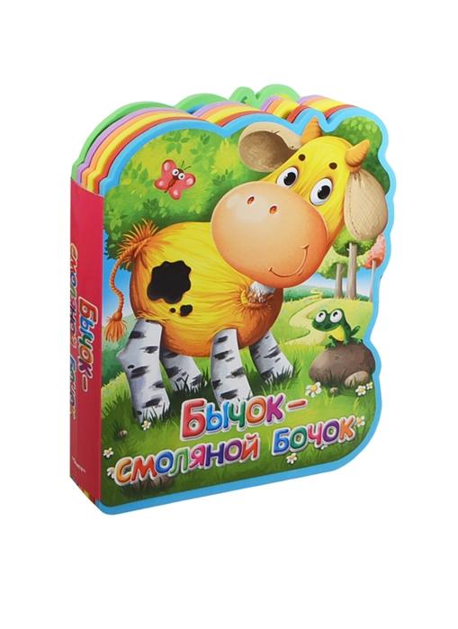 Купить Бычок-смоляной бочок, Омега, Книги - игрушки