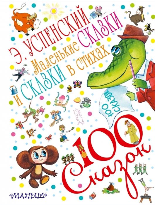 Купить Маленькие сказки и сказки в стихах, АСТ, Сказки