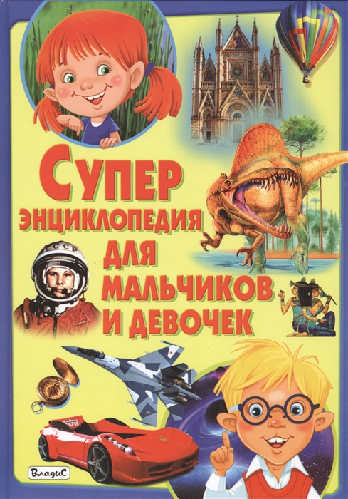 цены Беленькая Т. Суперэнциклопедия для мальчиков и девочек