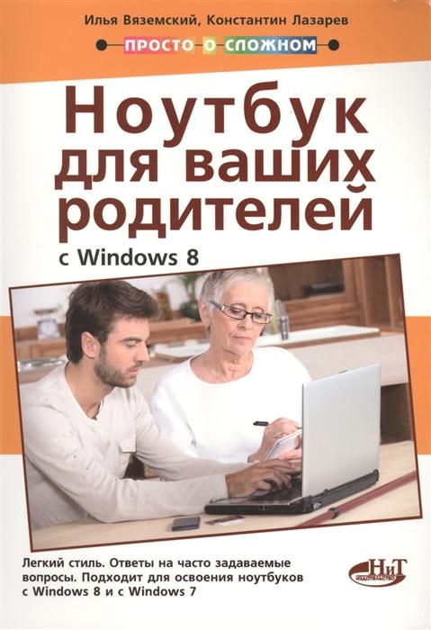 Вяземский И., Лазарев К. и др. Полезный ноутбук для ваших родителей с Windows 8