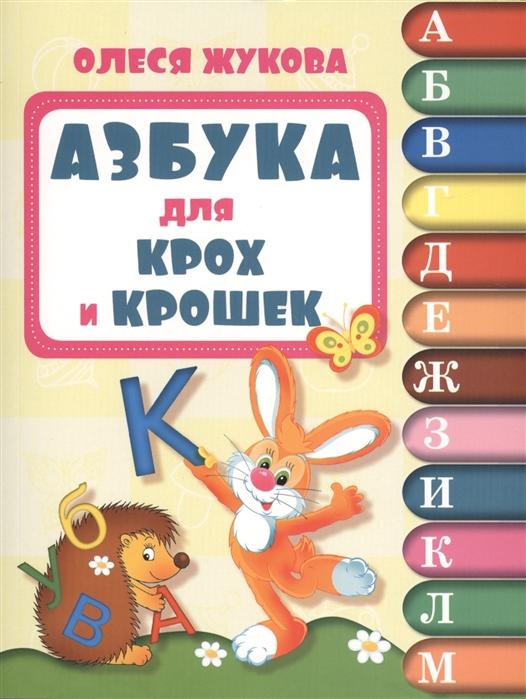 Жукова О. Азбука для крох и крошек 1-2 года жукова о книжка первых знаний развивающие игры для малышей 1 2 года
