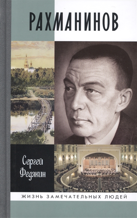 Федякин С. Рахманинов цена в Москве и Питере