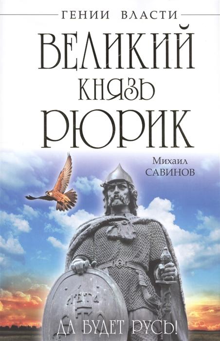 Великий князь Рюрик Да будет Русь