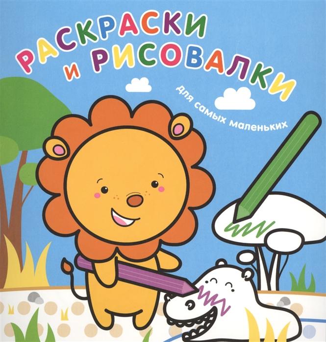 Волченко Ю Раскраски и рисовалки для самых маленьких львенок