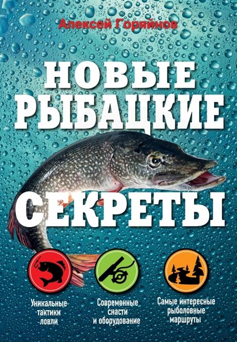 Горяйнов А. Новые рыбацкие секреты горин горяйнов б а актеры из воспоминаний
