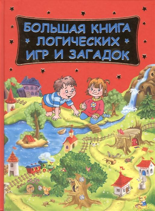 Дмитриева В. Большая книга логических игр и загадок дмитриева в книга загадок