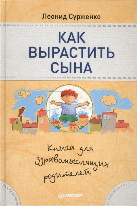 Как вырастить сына Книга для здравомыслящих родителей