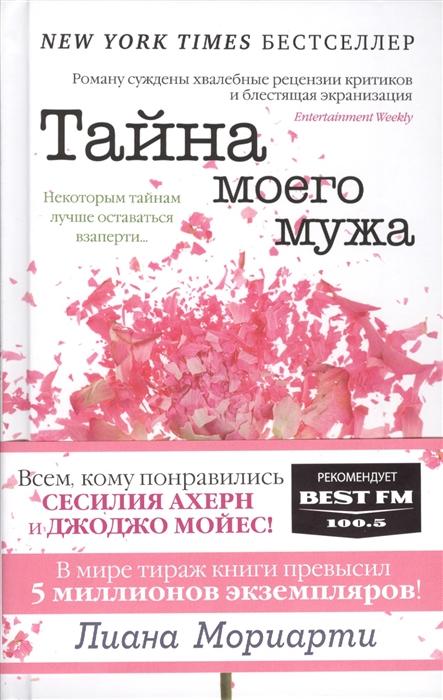 Мориарти Л. Тайна моего мужа цена в Москве и Питере