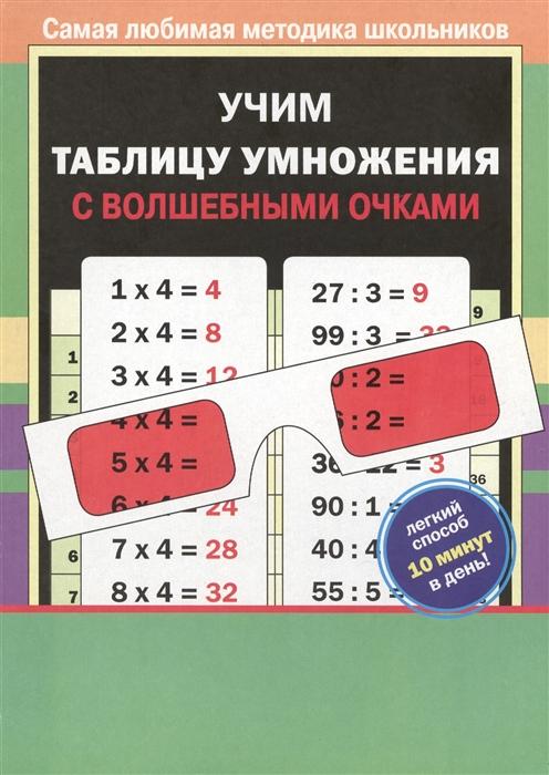 Учим таблицу умножения с волшебными очками развивающие игры учим таблицу умножения