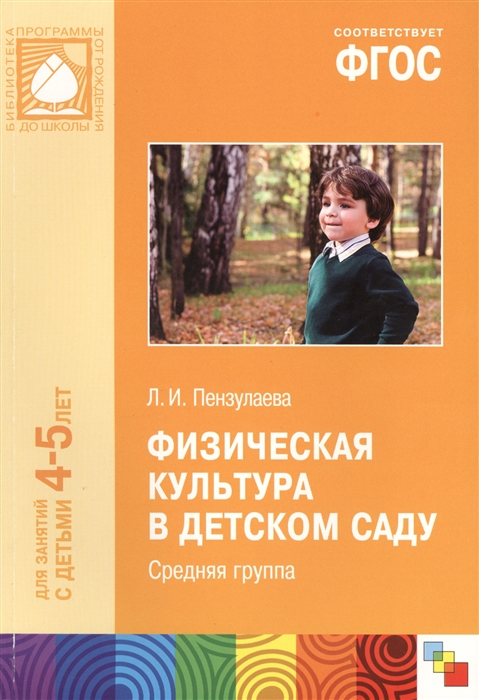 Пензулаева Л. Физическая культура в детском саду Средняя группа пензулаева л физическая культура в детском саду средняя группа