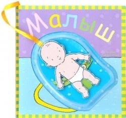 Купить Малыш, Мозаика-Синтез, Книги - игрушки