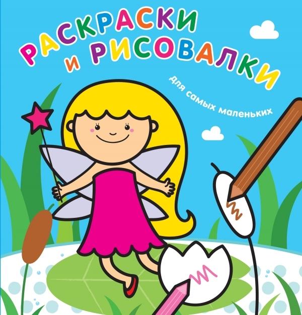 Волченко Ю ред Раскраски и рисовалки для самых маленьких фея