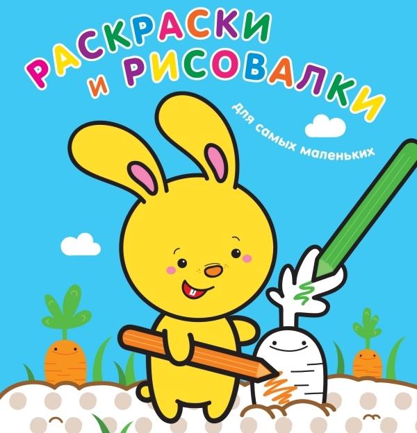 Волченко Ю ред Раскраски и рисовалки для самых маленьких зайчонок