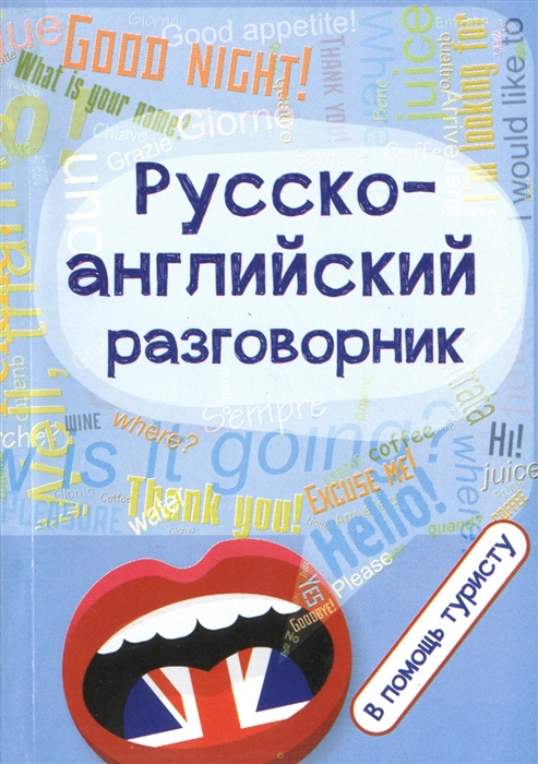 Оганян Ж. (сост.) Русско-английский разговорник В помощь туристу