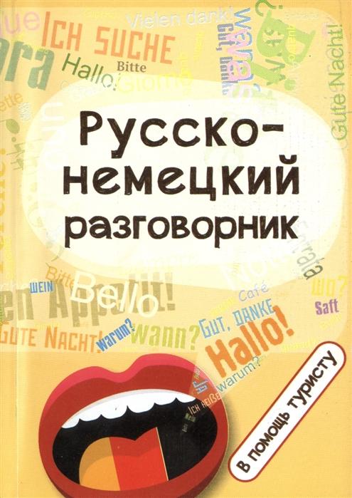 Михайлова В. (сост.) Русско-немецкий разговорник В помощь туристу