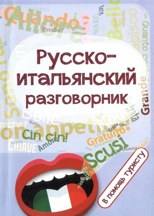 Ткаченко Е. Русско-итальянский разговорник В помощь туристу