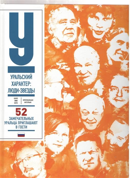 Уральский характер люди-звезды