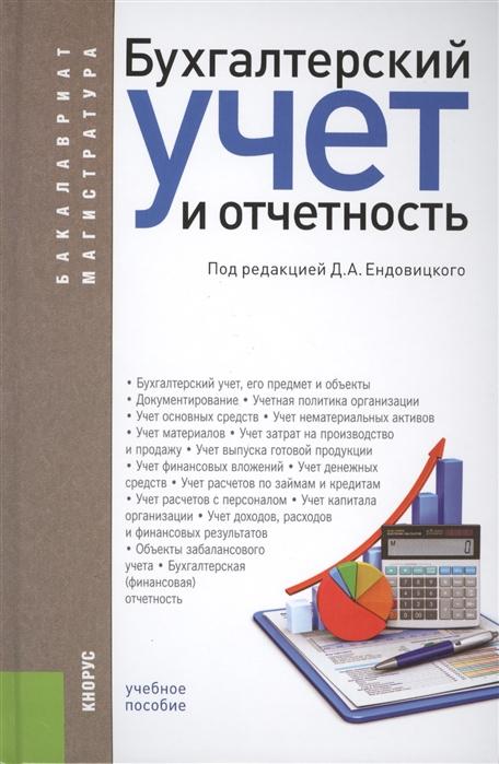 Ендовицкий Д. (ред.) Бухгалтерский учет и отчетность бухгалтерский учет и отчетность кратко и доступно 2 е издание