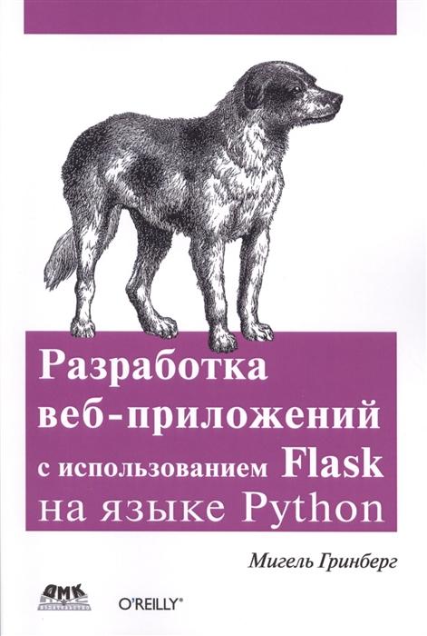 Гринберг М. Разработка веб-приложений с использованием Flask на языке Python эспозито д разработка веб приложений с использованием asp net и ajax