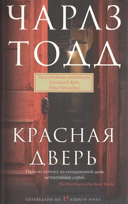 Красная дверь Роман