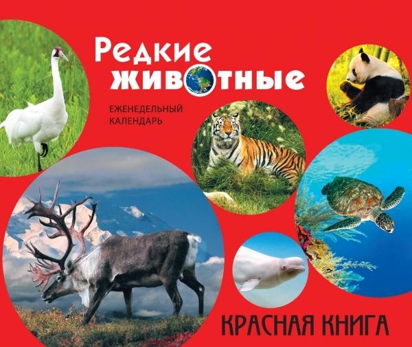 Редкие животные Красная книга
