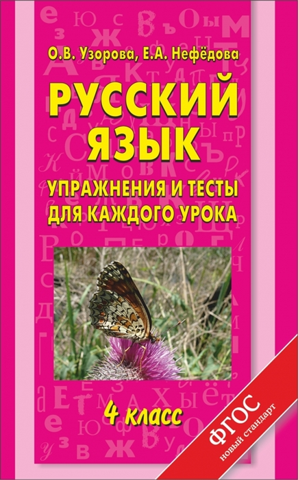 Узорова О., Нефедова Е. Русский язык Упражнения и тесты для каждого урока 4 класс