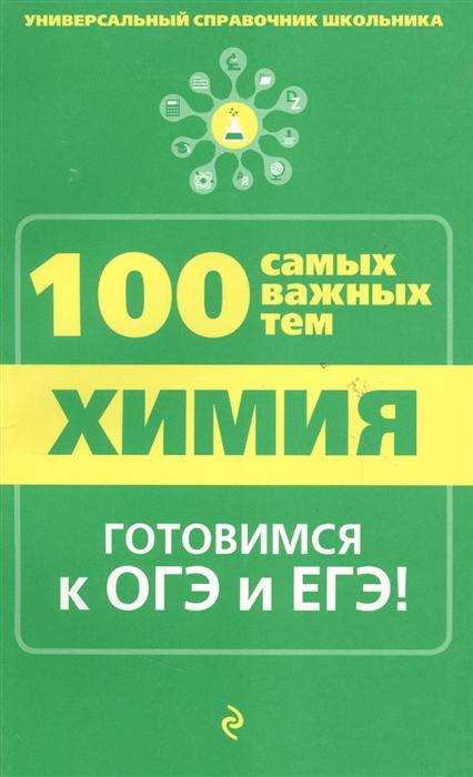 Мешкова О. Химия недорого