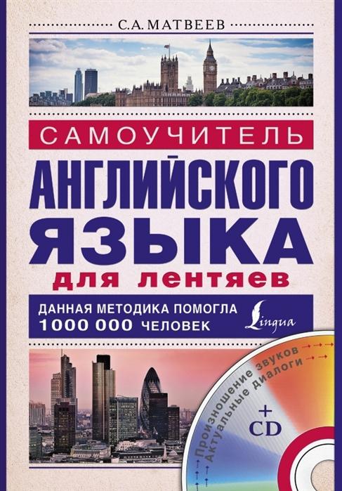 Матвеев С. Самоучитель английского языка для лентяев CD петрова а в популярный самоучитель английского языка cd