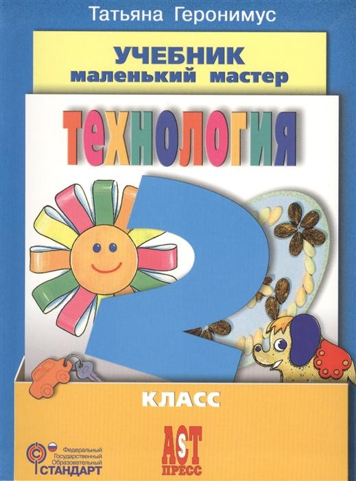 Геронимус Т. Технология Учебник Маленький мастер 2 класс CD геронимус т технология учебник маленький мастер 2 класс cd