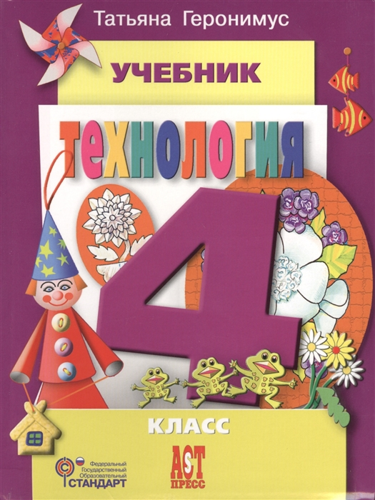 Геронимус Т. Технология Учебник Маленький мастер 4 класс CD геронимус т технология учебник маленький мастер 2 класс cd