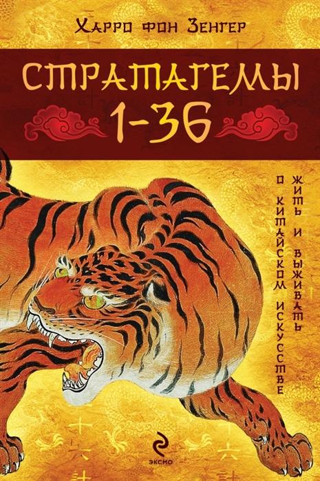 Зенгер Х. Стратагемы 1-36 О китайском искусстве жить и выживать